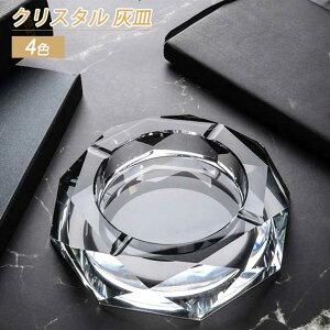 卓上灰皿 おしゃれ クリスタル灰皿 スタンド ガラス製 高級 シルバー 透明 ゴールド ブラック 灰皿スタンド はいざら プレゼント お祝い 記念品 ギフト 父の日 モダン エレガント 15cm