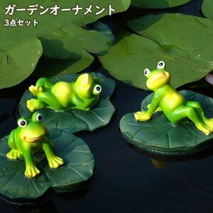動物 カエル 3匹セット 置物 ガーデン オーナメント アンティーク ガーデンオブジ ガーデンオーナメント 置物 装飾 庭 花壇 ガーデンニング オーナメント 雑貨 動物 カエル 幸運物 可愛い お