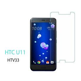 【日本旭硝子】HTC U11 HTV33 フィルム HTC U11 保護フィルム htc htv33 専用フィルム 強化ガラス 液晶保護シートスマホフィルム 画面保護 目に優しい スマホフィルム