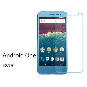 【送料無料】Android One 507sh フィルム/SoftBank ソフトバンク AQUOS ea兼用/Ymobile アンドロイドワン 507SH 保護フィルム/ 液晶保護シート 保護シール 保護シート 強化ガラス フィルム スマホ液晶保護