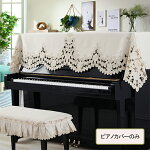 アップライトピアノカバートップカバーおしゃれピアノカバーモダンピアノカバー北欧電子ピアノカバー防塵カバーピアノ用保護カバーシンプル透かし彫り花柄可愛い人気送料無料
