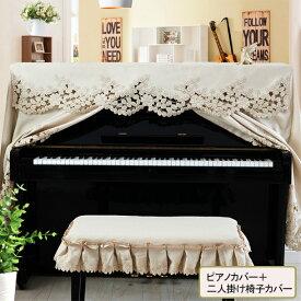 アップライト ピアノカバー シンプル アップライトピアノ カバー 北欧 防塵カバー 直立型ピアノ用 保護カバー ピアノ カバー 可愛い フルカバー 花柄 間口148-153cm通用 人気 送料無料