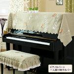 ピアノカバートップカバー電子ピアノカバーおしゃれアップライトピアノカバー北欧防塵カバー直立型ピアノ用保護カバーピアノカバー可愛い一人掛け椅子カバー付き鳥柄葉柄人気送料無料