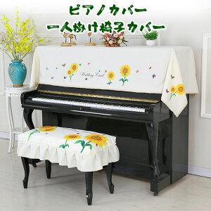 アップライトピアノカバー おしゃれ ピアノ椅子カバー 電子ピアノカバー 防塵カバー 保護カバー 直立型ピアノ用 ひまわり柄 可愛い 北欧 厚地 上品
