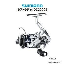 【期間限定プライス】スピニングリール シマノ 19 ストラディック C2000S 送料無料 [リール]