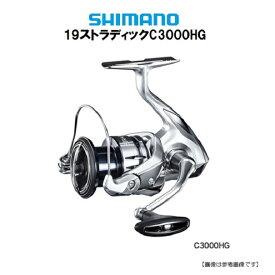 スピニングリール シマノ 19 ストラディック C3000HG 送料無料 [リール]