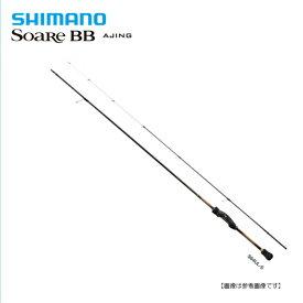 【15日はポイントアップDAY】シマノ 19 ソアレBB アジング S64UL-S 送料無料 [ロッド]