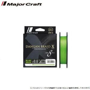 メジャークラフト 弾丸ブレイドクロス X8 1.2号150m グリーン [用品]