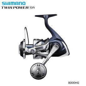 【3月入荷予定・予約商品】シマノ 21ツインパワー SW 8000HG 同梱不可、入荷次第発送 送料無料 [リール]