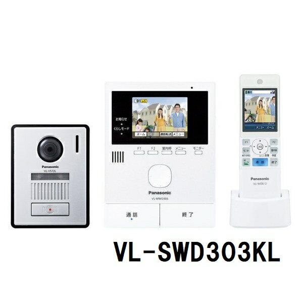 パナソニック Panasonic ドアホン VL-SWD303KL(送料北海道1200円加算。離島、沖縄別途お見積)