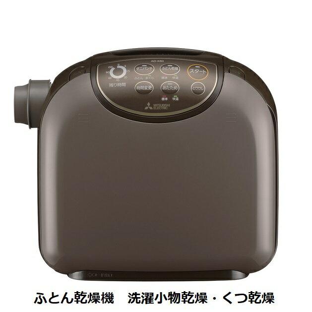 三菱電機 ふとん乾燥機 くつ乾燥 AD-X80-T [ADX80](送料北海道1200円加算。離島、沖縄別途お見積)