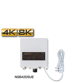 NSB42DSUE 日本アンテナ 4K・8K対応 BS・110度CS・UHFブースター 電源着脱式