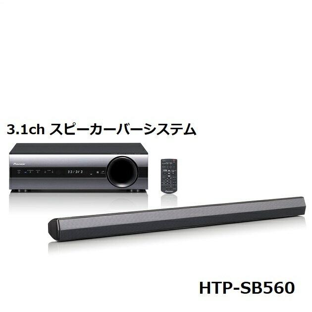 【箱悪】パイオニア 3.1chスピーカーバーシステム HTP-SB560 Bluetooth対応 [HTPSB560]
