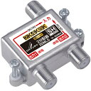 DXアンテナ 2DMLS 2分配器 (全端子通電形) 2K・4K・8K対応