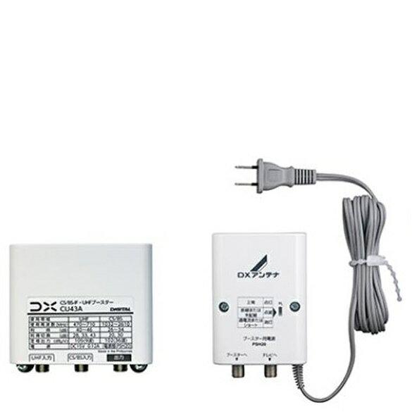 CU43A DXアンテナ 33dB/43dB共用形 CS/BS-IF・UHFブースター GCU433D1のWEB専用モデル