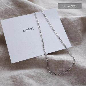 【eclatエクラ】Silver925SplendorChainNecklace【追跡可能メール便送料無料】e0306