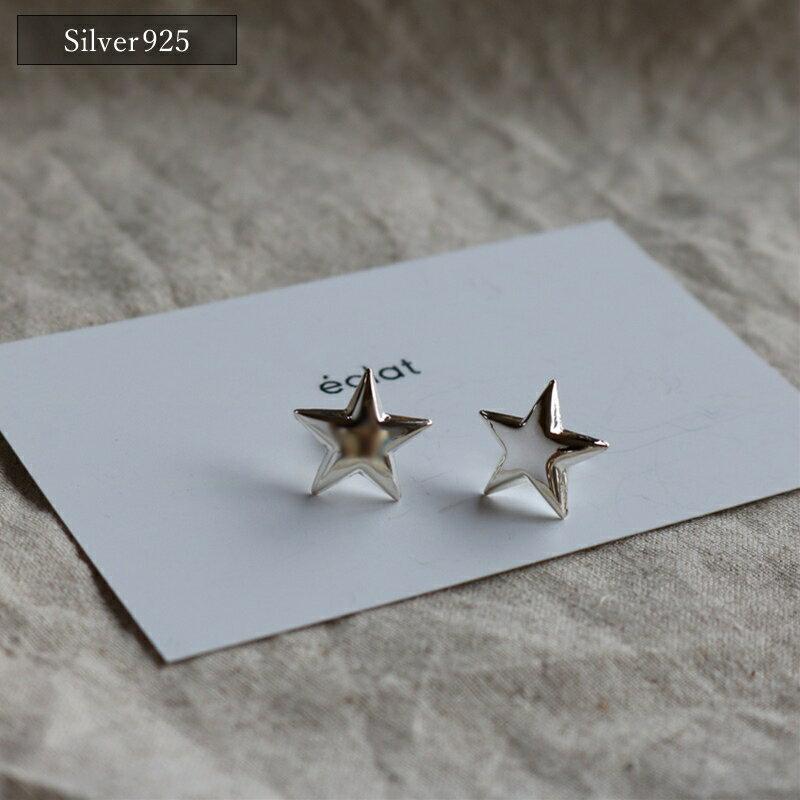 【eclat エクラ】Silver925 Star Pierced 【メール便不可】e0103