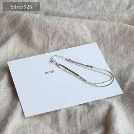 【eclat エクラ】 Silver925 Cut Ball & Snake Double Chain Bracelet 【追跡可能メール便 送料無料】e0208