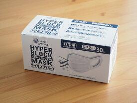 感染対策 エリエール 日本製ハイパーブロックマスク ウイルスブロック ふつうサイズ 30枚入り