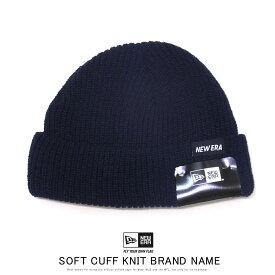 ニューエラ ニット帽 ニットキャップ メンズ レディース NEW ERA ソフトカフニット ショート ブランドネーム ネイビー 12108404