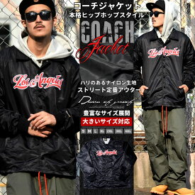 大きいサイズ メンズ コーチジャケット ヒップホップ B系 ストリート LA ロス エンジェルス 黒 赤 ブラック 防寒 シャカシャカ 刺繍 B系 ストリート ファッション S M L LL XL 2XL 3XL ゆったり ビッグサイズ 通販