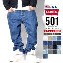 リーバイス 501 Levis デニムパンツ メンズ 大きいサイズ ジーンズ オリジナルフィット ボタンフライ USAモデル ストリート ファッション アメカジ 30 32 34 36 38 40 42 44 インチ