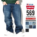 リーバイス 569 Levis Levi's デニムパンツ ジーンズ バギーパンツ ルーズフィット 大きいサイズ ジップフライ USAモデル b系 ファッション アメカジ