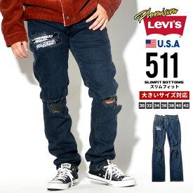 リーバイス プレミアム 511 ストレッチ Levis Levi's Premium デニムパンツ ジーンズ スリムパンツ 細身 ジップフライ ダメージ加工 細身 USAモデル B系 ファッション アメカジ