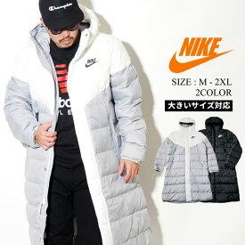 NIKE ナイキ ロング ダウンジャケット メンズ 大きいサイズ 冬 ベンチコート ダッグダウン 防寒 アウター おしゃれ ストリートファッション スポーツ