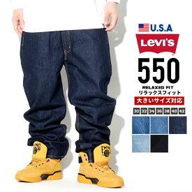 リーバイス デニムパンツ メンズ 大きいサイズ Levis 550 Levi's ジーンズ USA限定モデル リラックスフィット ジップフライ b系 ファッション アメカジ 30 32 34 36 38 42 インチ 通販 おうちコーデ