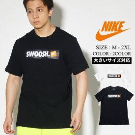 【メール便対応】NIKE ナイキ Tシャツ メンズ 大きいサイズ 半袖 ロゴt Just do it おしゃれ ストリートファッション スポーツ おうちコーデ