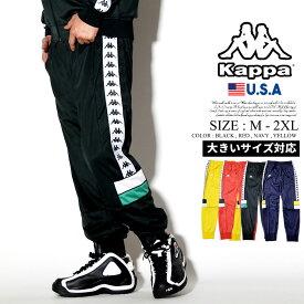 KAPPA カッパ トラックパンツ ジャージ メンズ スリム サイドライン ジョガー B系 ファッション ヒップホップ ストリート系