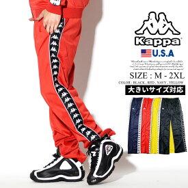 KAPPA カッパ トラックパンツ ジャージ メンズ スリム サイドライン B系 ファッション ヒップホップ ストリート系