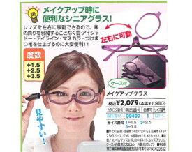 メイクアップグラス(+3.5)[ メイクアップ時に便利 化粧 シニアグラス 老眼鏡 ケース付き コンパクト 軽い 持ち運び 旅行 ]