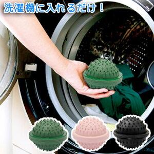 BIOCERA洗濯ボール [ 選べるカラー カビ 部屋干し 除菌 抗菌 節約 節水 セラミック 手間 簡単 赤ちゃん 洗剤不要 入れるだけ おすすめ ドラム式]