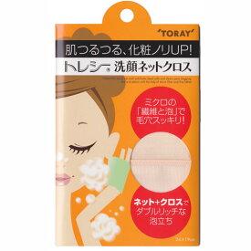 洗顔ネットクロス [ 洗顔クロス 洗顔 泡立て 泡 角質除去 毛穴 泡立つ ]