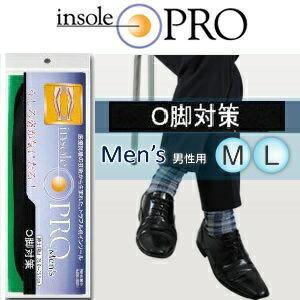インソールプロ O脚対策 メンズ 靴用中敷き 男性用 FM