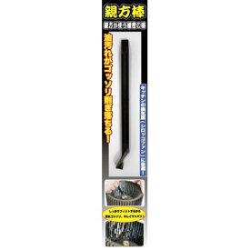 技・職人魂 親方棒 換気扇などの掃除棒 日本製