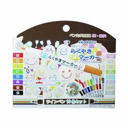 ★送料無料★ゆうパケット発送★らくやきマーカーツインペン16色セット
