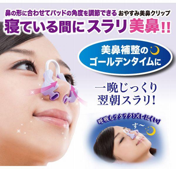 美鼻でナイト 矯正器具 美鼻 鼻 高く する 矯正 鼻クリップ ノーズクリップ プチ 整形 セレブ スッキリ 鼻矯正 おやすみ 美鼻クリップ 鼻筋 FT
