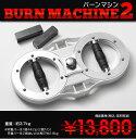 バーンマシン2 The Burn Machine II 3.7kg 筋トレ 器具 筋肉 トレーニング マシン ダイエット グッズ 上半身 格闘技 進化 ダンベル...