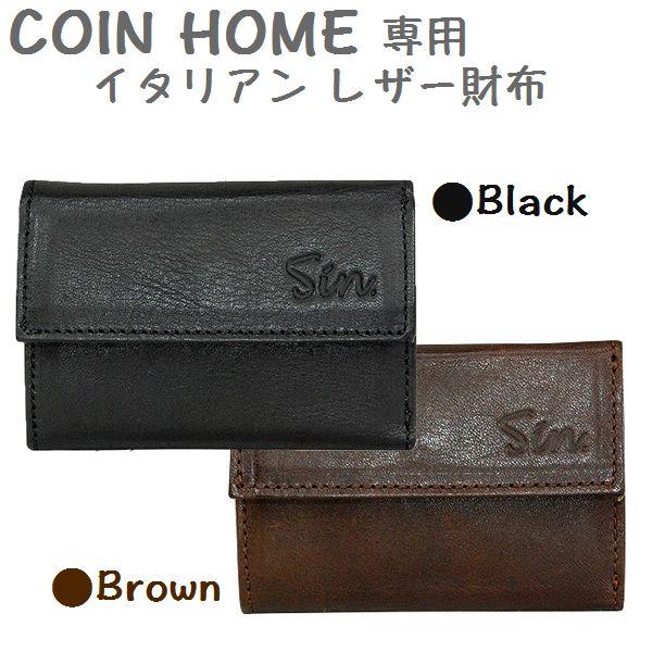 コインホーム 専用 イタリアン レザー 財布 お札 紙幣 カード 対応 COIN HOME ケース 携帯 コインケース コイン収納 小銭入れ 専用 ホルダー 取出し 日本製 FM