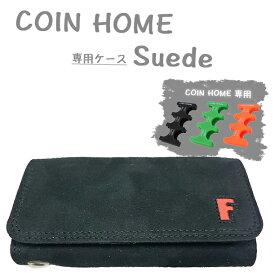 コインホーム 専用ケース スエード 財布 お札 紙幣 カード 対応 COIN HOME ケース 携帯 コインケース コイン収納 小銭入れ 専用 ホルダー 小銭 取出し 日本製 FM