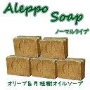 アレッポの石鹸 ノーマルタイプ 200g 5個セット母の日 贈り物 アレッポ石鹸 オリーブ ローレル オイル シリア産 オリ…