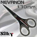 ネバノン 135mm NBN-135 SILKY〈 シルキー ネバノン 135 ハサミ はさみ 非接着 nevanon ベタつき 粘つき 解消 ベタベ…