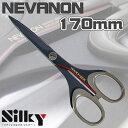 ネバノン 170mm NBN-170 SILKY〈 シルキー ネバノン 170 ハサミ はさみ 非接着 nevanon ベタつき 粘つき 解消 ベタベ…