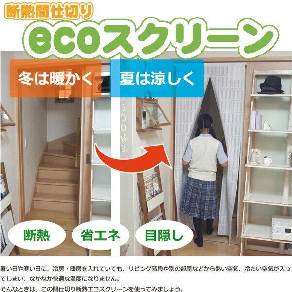 間仕切り 断熱 エコスクリーン 100cm×250cm 日本製 間仕切り カーテン 断熱カーテン 遮熱 保冷 エコリエ 使用 冷暖房 リビング 階段 玄関 廊下 のれん 目隠し