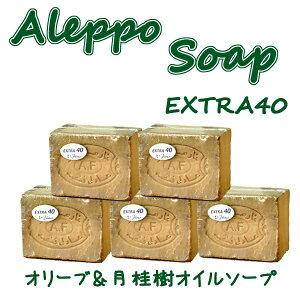 アレッポの石鹸 エキストラ 180g 5個 セット 母の日 贈り物 アレッポ石鹸 EX オリーブ ローレル オイル 無添加 シリア産 オリーブ石鹸 オーガニック 石けん EXTRA 40  エクストラ F