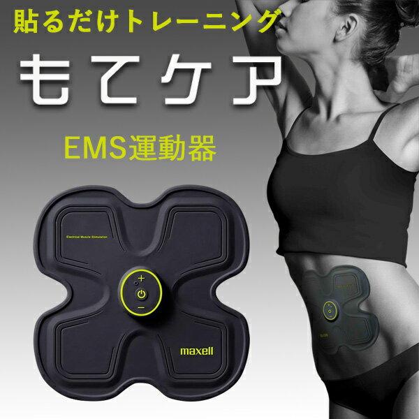 マクセル もてケア EMS運動器 日立マクセル maxell 本体 4極 充電式 EMS トレーニング ダイエット 腹筋 引き締め アクティブ パッド 低周波 コードレス MXES-R400YG F