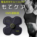 マクセル もてケア EMS運動器 日立マクセル maxell 本体 4極 充電式 EMS トレーニング ダイエット 腹筋 引き締め アク…